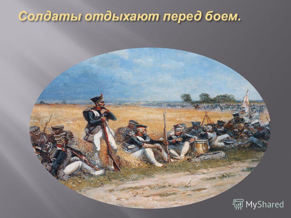 Солдаты отдыхают перед боем.