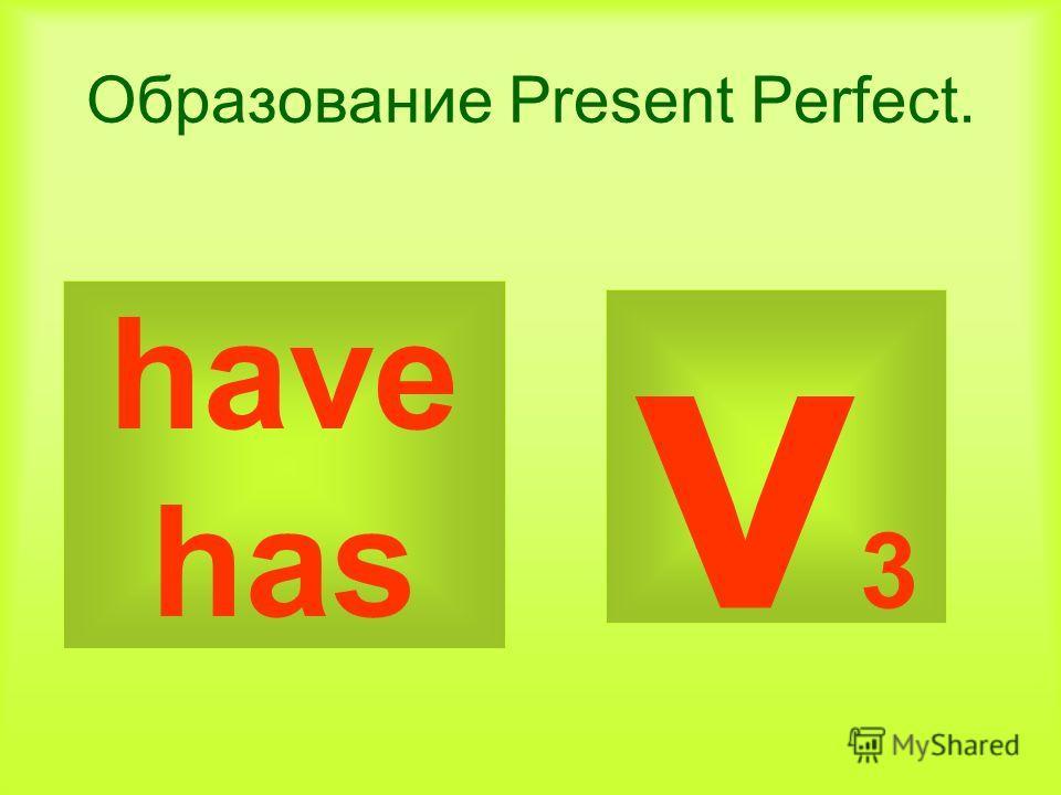 Образование Present Perfect. have has v3v3