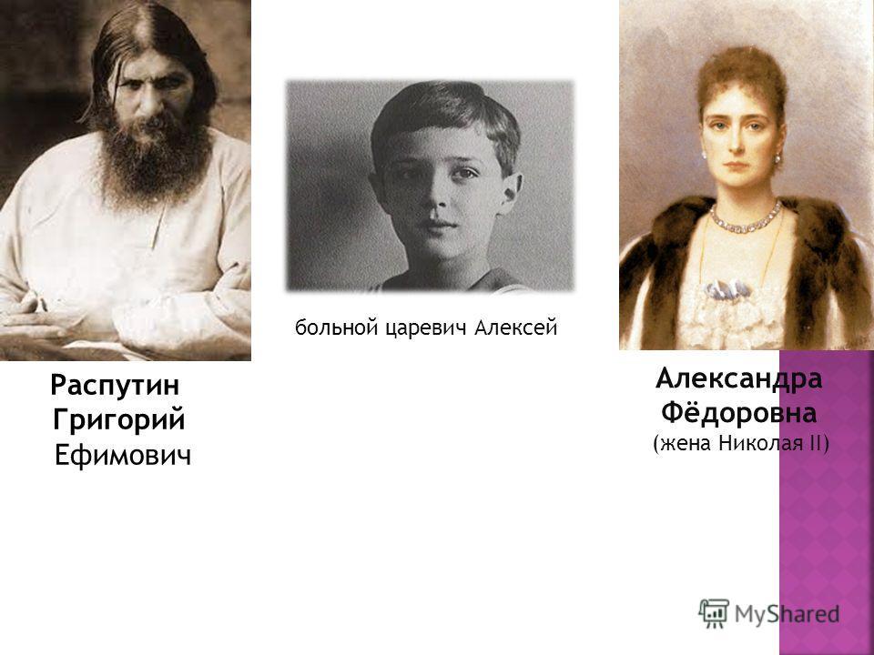 Александра Фёдоровна (жена Николая II) Распутин Григорий Ефимович больной царевич Алексей