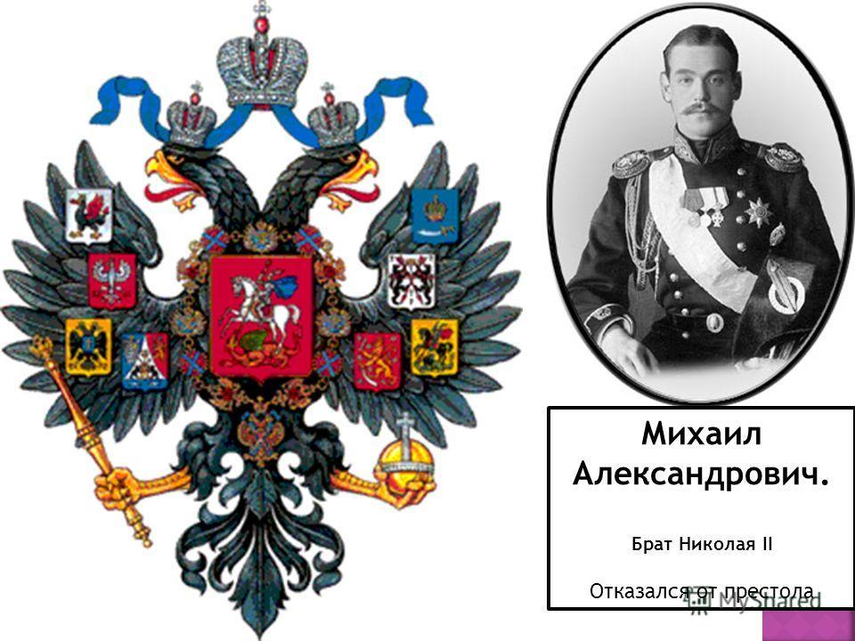 Михаил Александрович. Брат Николая II Отказался от престола