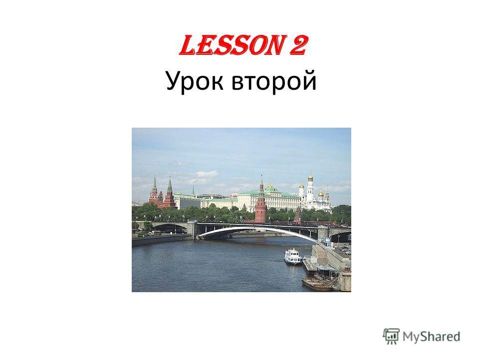 Lesson 2 Урок второй