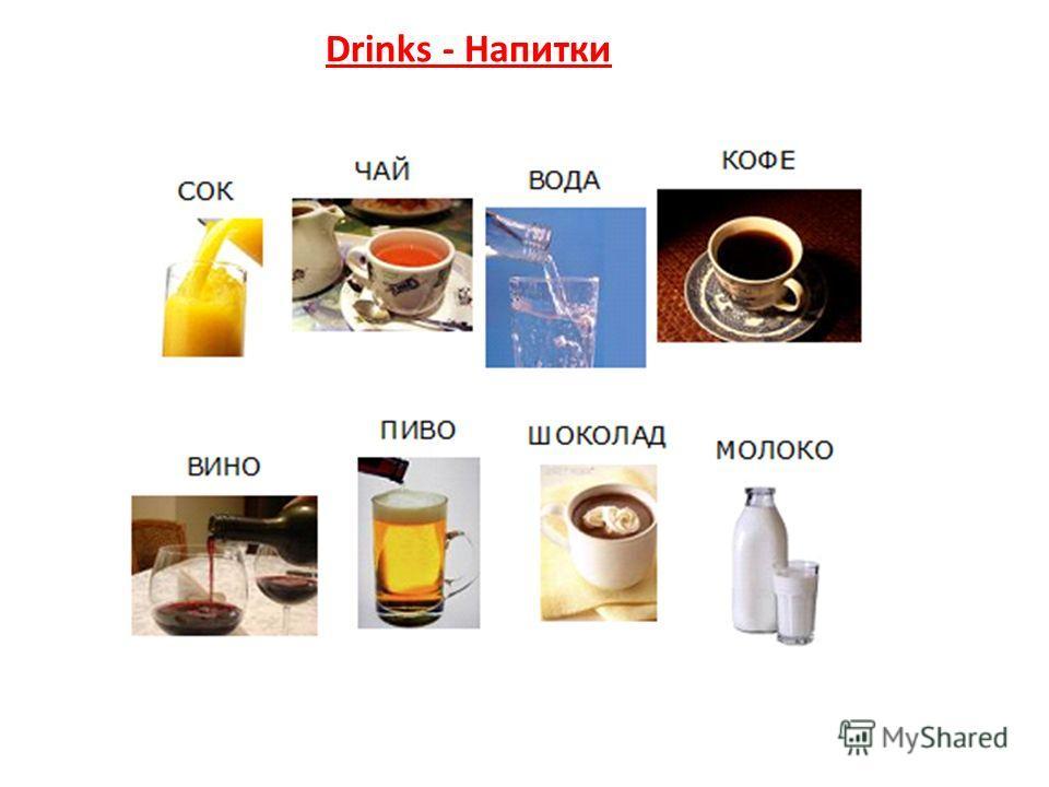 Drinks - Напитки