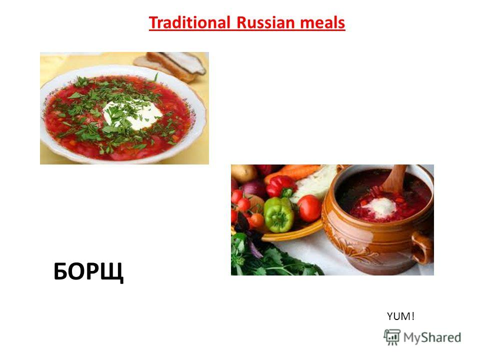 Traditional Russian meals YUM! БОРЩ