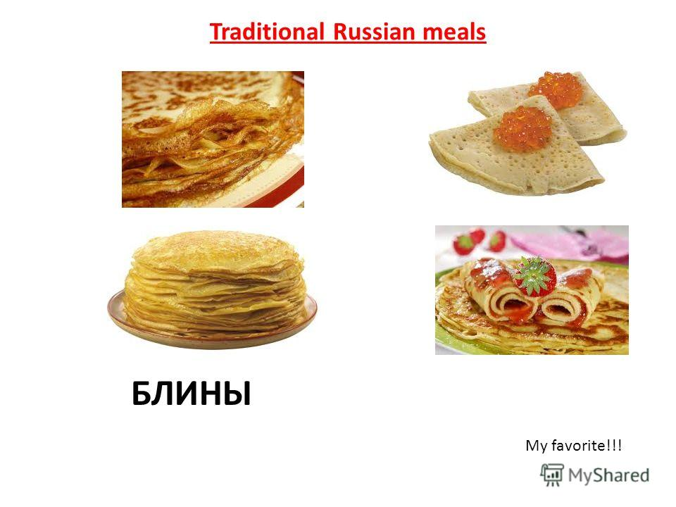 Traditional Russian meals My favorite!!! БЛИНЫ