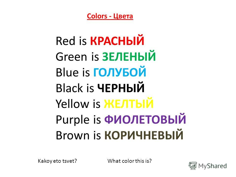 Colors - Цвета Red is КРАСНЫЙ Green is ЗЕЛЕНЫЙ Blue is ГОЛУБОЙ Black is ЧЕРНЫЙ Yellow is ЖЕЛТЫЙ Purple is ФИОЛЕТОВЫЙ Brown is КОРИЧНЕВЫЙ Kakoy eto tsvet?What color this is?