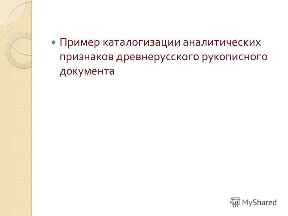 Пример каталогизации аналитических признаков древнерусского рукописного документа