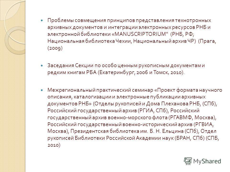 Проблемы совмещения принципов представления технотронных архивных документов и интеграции электронных ресурсов РНБ и электронной библиотеки «MANUSCRIPTORIUM