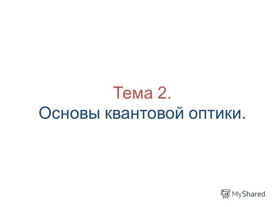 Тема 2. Основы квантовой оптики.
