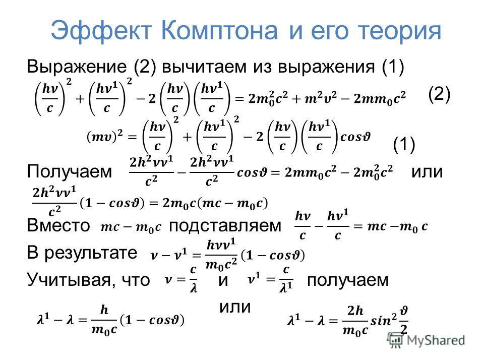 Эффект Комптона и его теория Выражение (2) вычитаем из выражения (1) (2) (1) Получаем или Вместо подставляем В результате Учитывая, что и получаем или