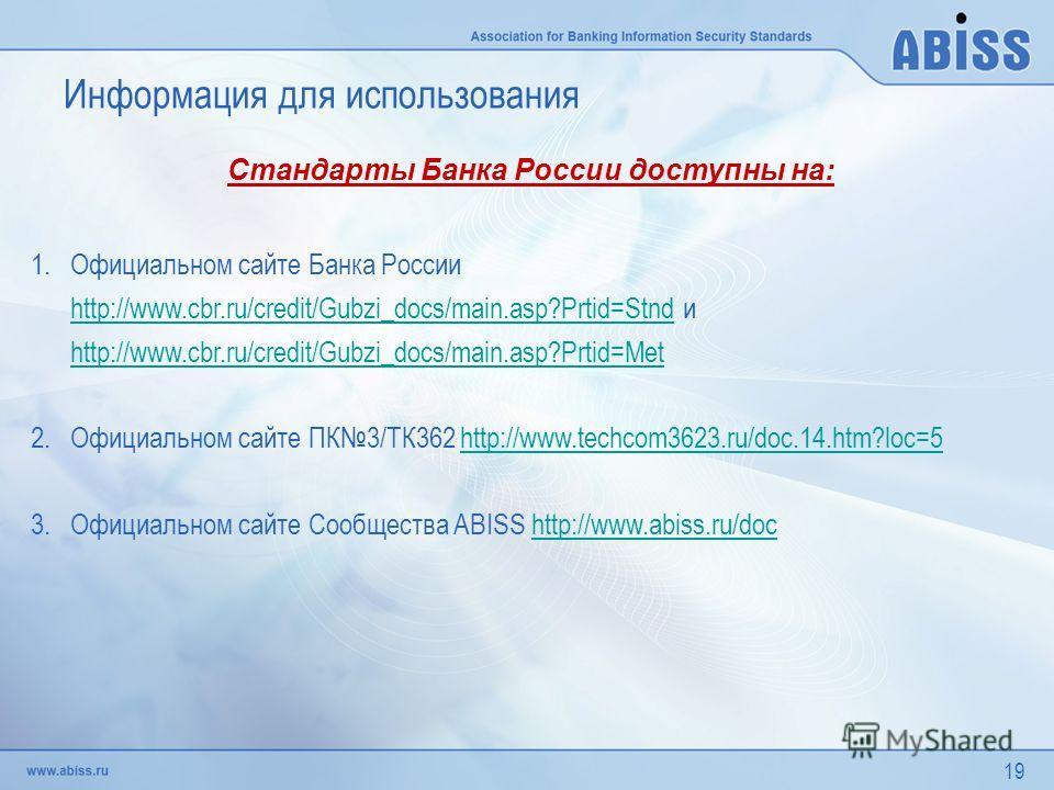 19 Информация для использования 1.Официальном сайте Банка России http://www.cbr.ru/credit/Gubzi_docs/main.asp?Prtid=Stnd и http://www.cbr.ru/credit/Gubzi_docs/main.asp?Prtid=Met http://www.cbr.ru/credit/Gubzi_docs/main.asp?Prtid=Stnd http://www.cbr.r