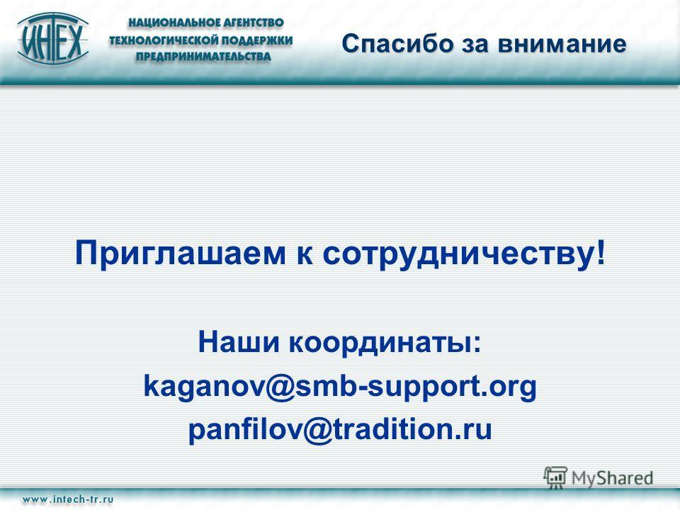 Спасибо за внимание Приглашаем к сотрудничеству! Наши координаты: kaganov@smb-support.org panfilov@tradition.ru