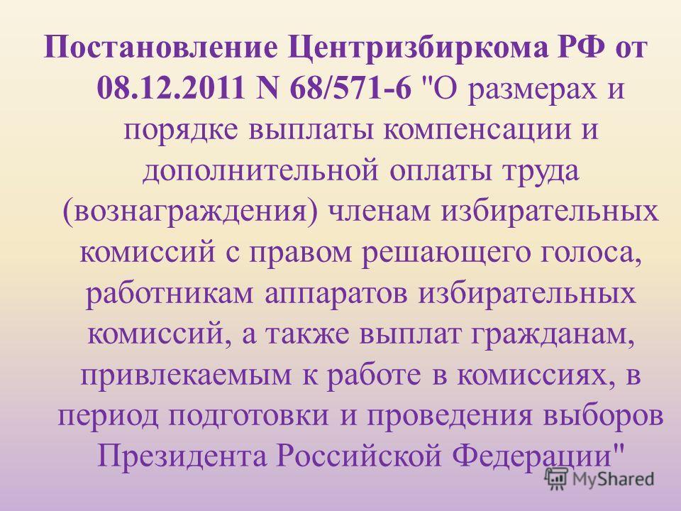 Постановление Центризбиркома РФ от 08.12.2011 N 68/571-6