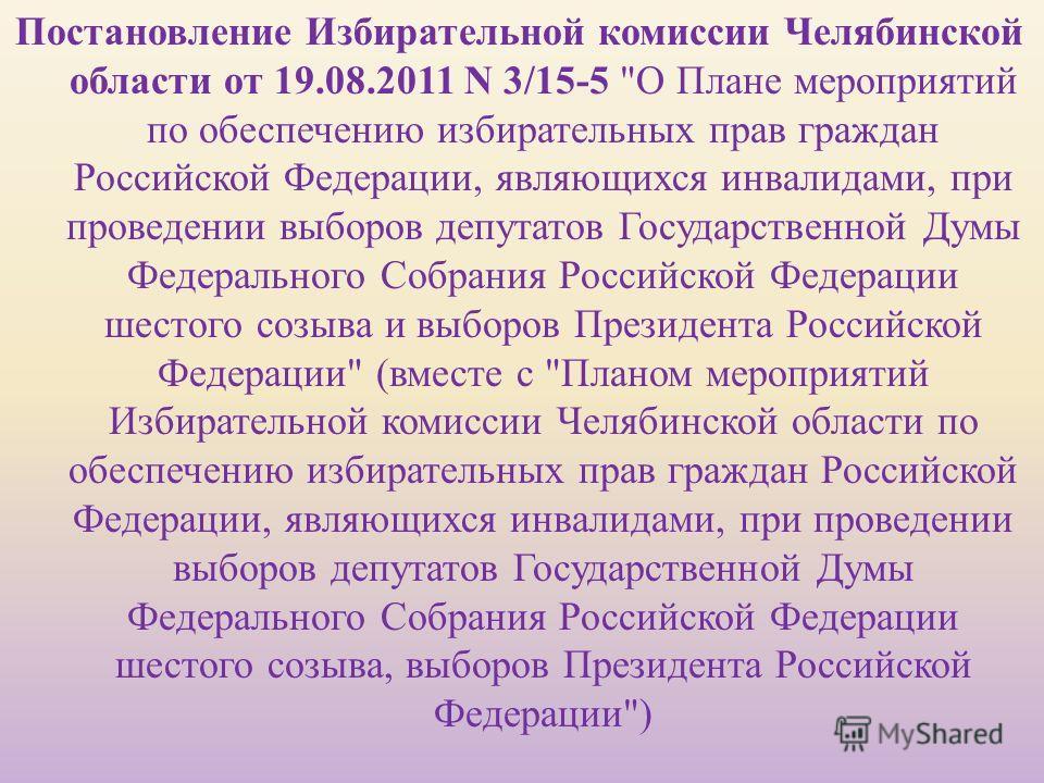 Постановление Избирательной комиссии Челябинской области от 19.08.2011 N 3/15-5