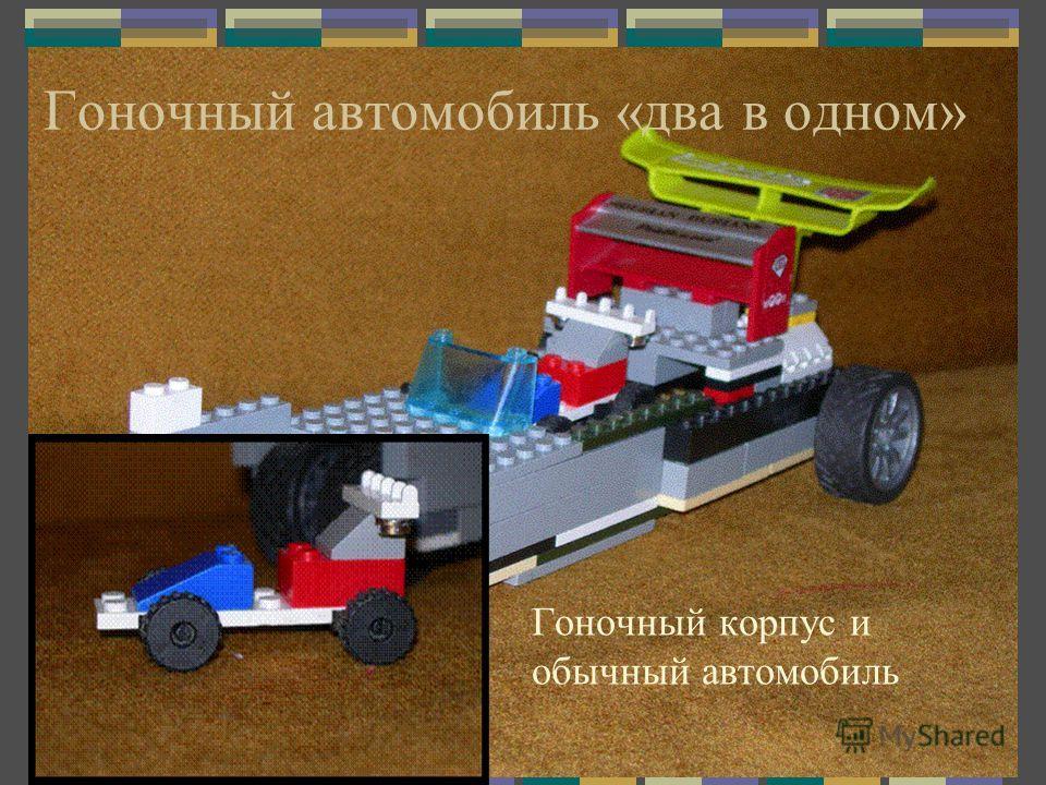 Гоночный автомобиль «два в одном» Гоночный корпус и обычный автомобиль