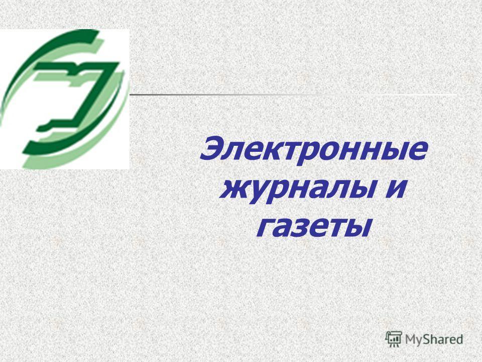 Электронные журналы и газеты