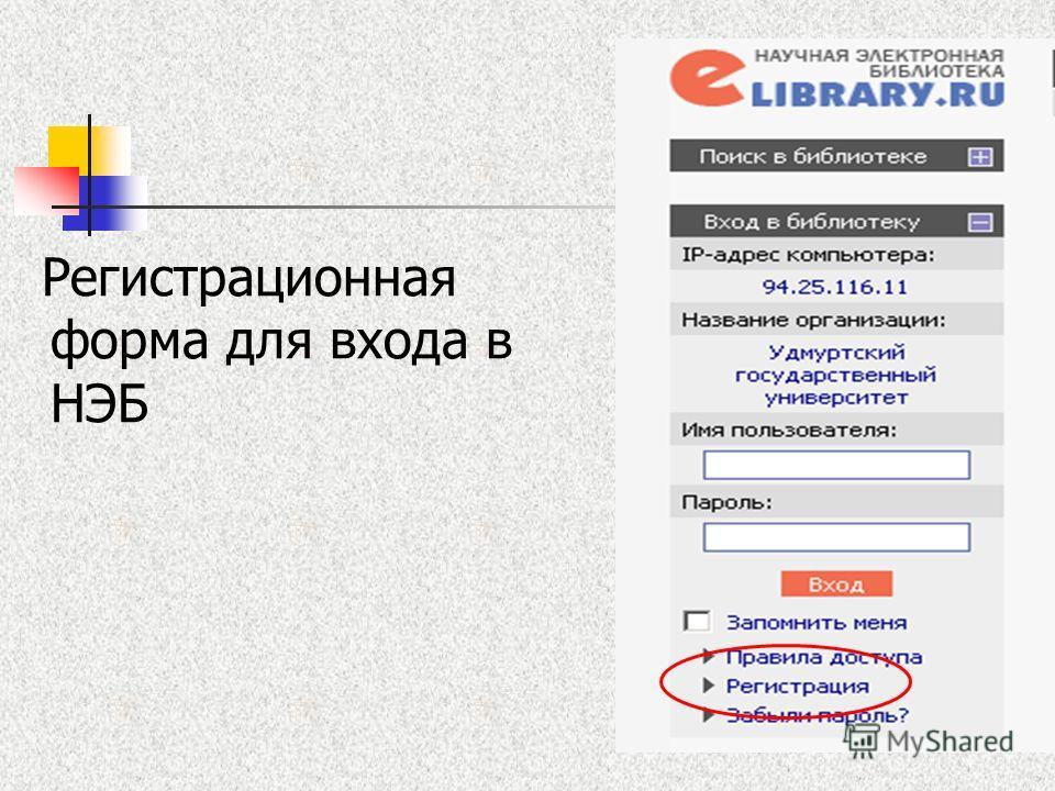Регистрационная форма для входа в НЭБ