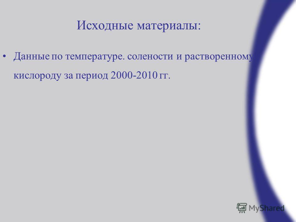 Исходные материалы: Данные по температуре. солености и растворенному кислороду за период 2000-2010 гг.