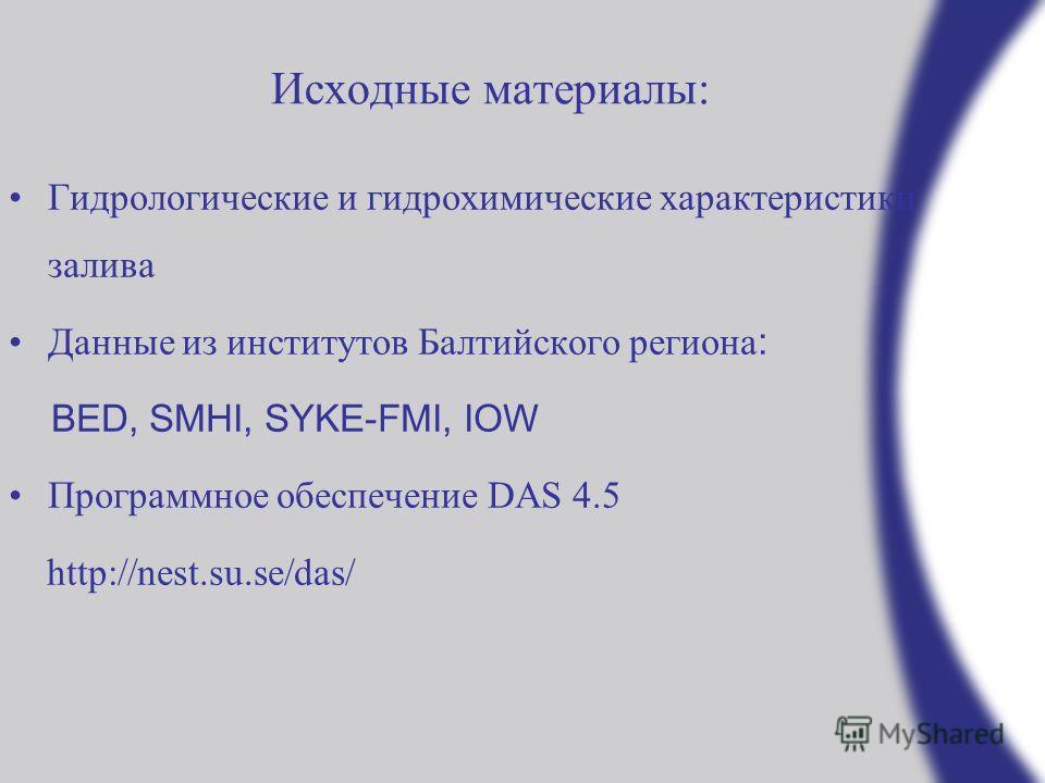 Исходные материалы: Гидрологические и гидрохимические характеристики залива Данные из институтов Балтийского региона : BED, SMHI, SYKE-FMI, IOW Программное обеспечение DAS 4.5 http://nest.su.se/das/