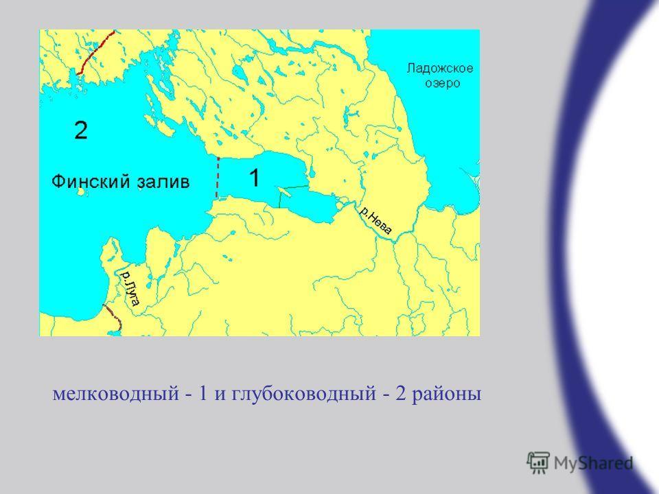 мелководный - 1 и глубоководный - 2 районы