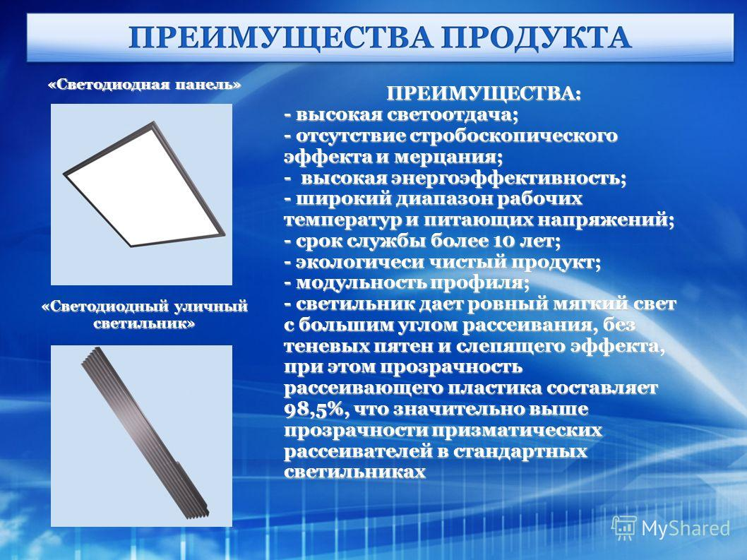 ПРЕИМУЩЕСТВА: - высокая светоотдача; - отсутствие стробоскопического эффекта и мерцания; - высокая энергоэффективность; - широкий диапазон рабочих температур и питающих напряжений; - срок службы более 10 лет; - экологичеси чистый продукт; - модульнос