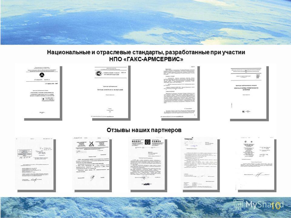 10 Отзывы наших партнеров Национальные и отраслевые стандарты, разработанные при участии НПО «ГАКС-АРМСЕРВИС»