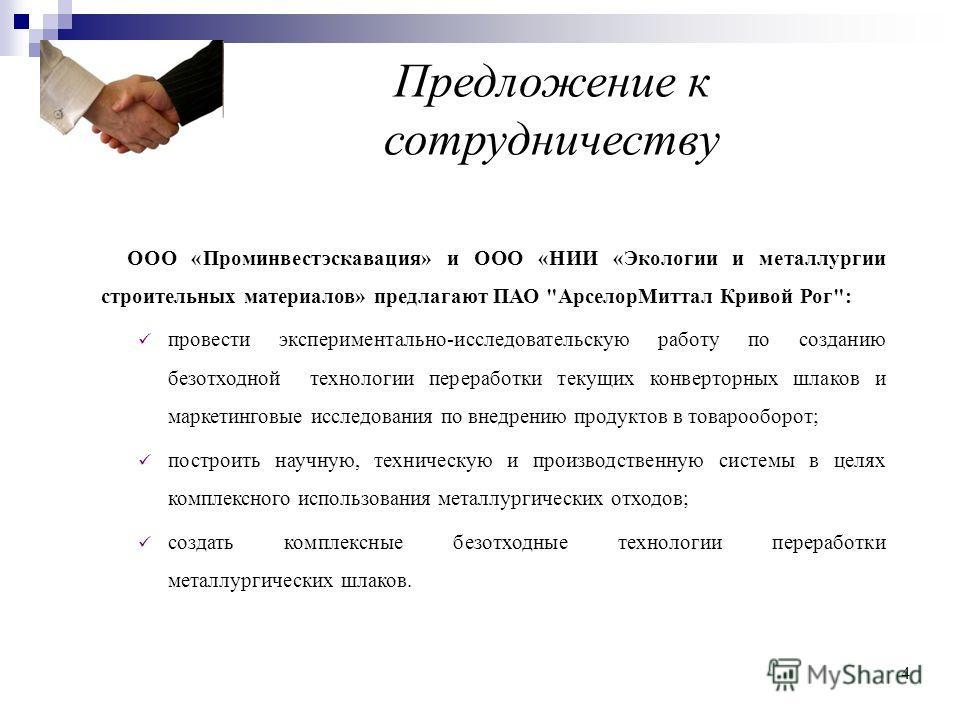ООО «Проминвестэскавация» и ООО «НИИ «Экологии и металлургии строительных материалов» предлагают ПАО