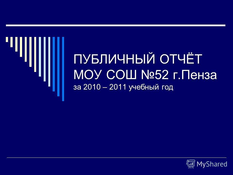 ПУБЛИЧНЫЙ ОТЧЁТ МОУ СОШ 52 г.Пенза за 2010 – 2011 учебный год
