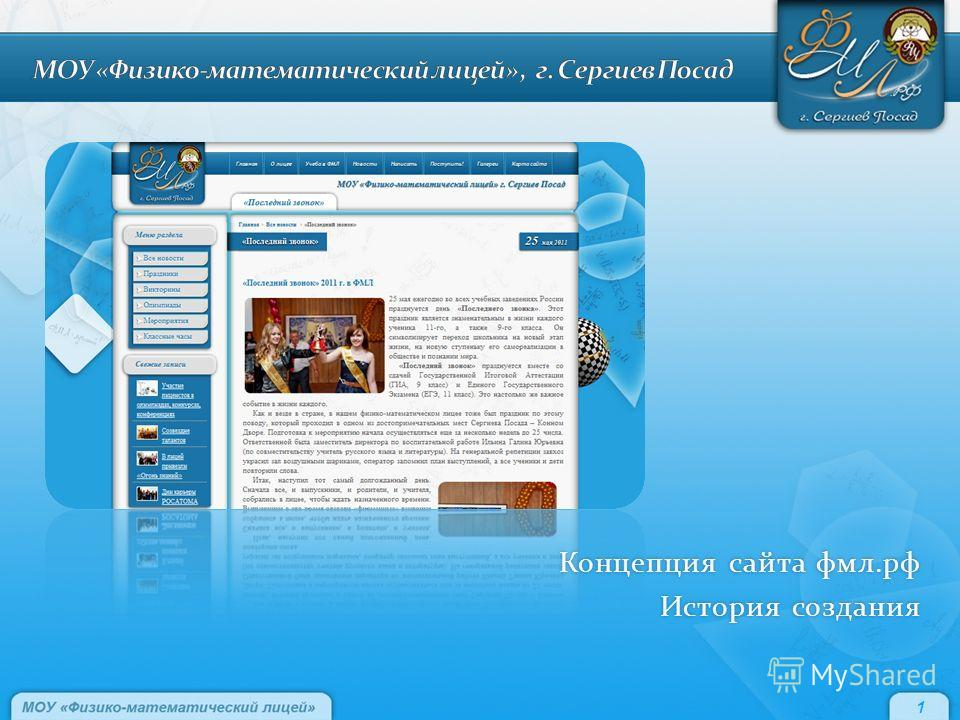 1 Концепция сайта фмл.рф История создания Концепция сайта фмл.рф История создания