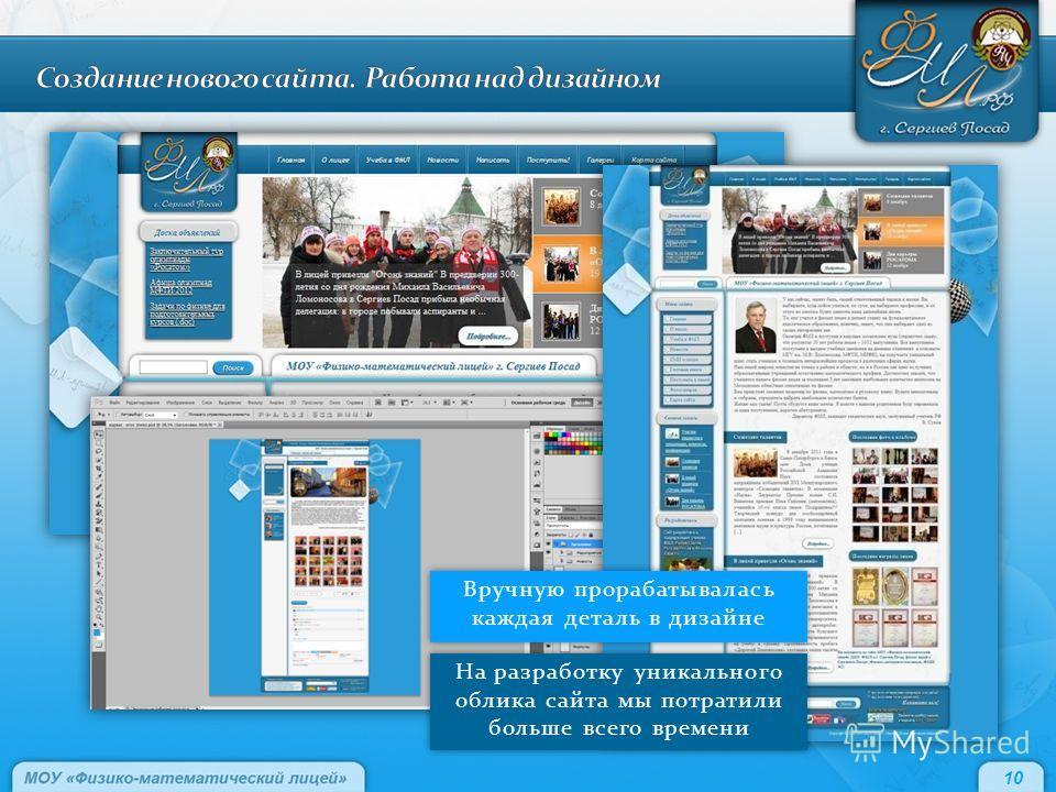 10 Дизайн сайта Вручную прорабатывалась каждая деталь в дизайне На разработку уникального облика сайта мы потратили больше всего времени