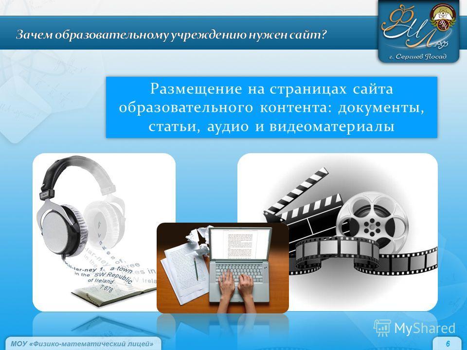 Размещение на страницах сайта образовательного контента: документы, статьи, аудио и видеоматериалы 6