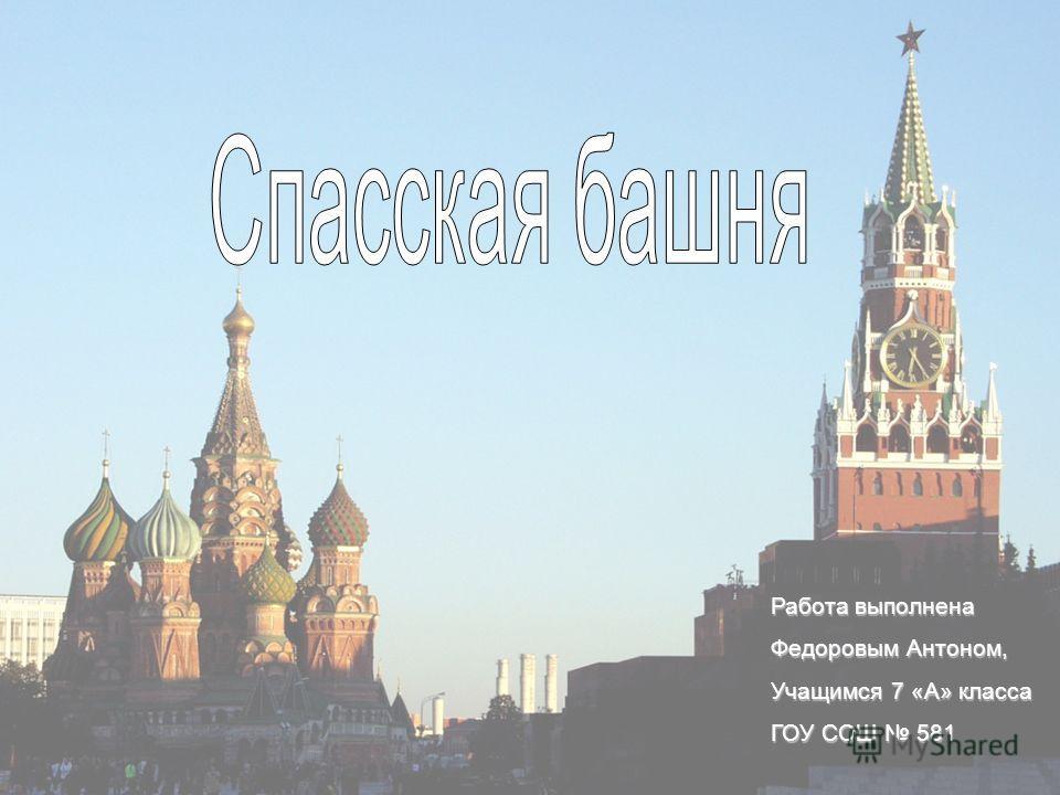Работа выполнена Федоровым Антоном, Учащимся 7 «А» класса ГОУ СОШ 581