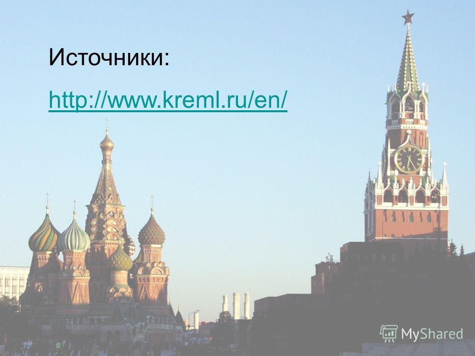 Источники: http://www.kreml.ru/en/