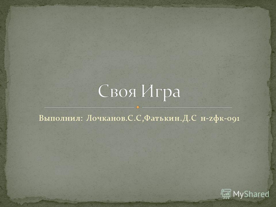 Выполнил: Лочканов.С.С,Фатькин.Д.С н-zфк-091
