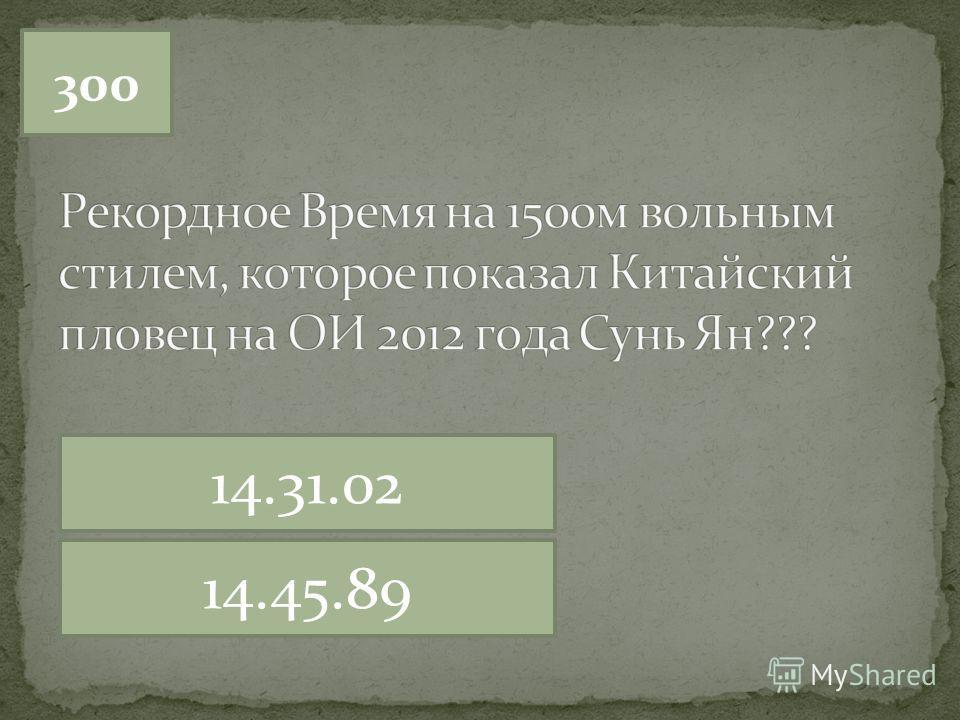 300 14.31.02 14.45.89