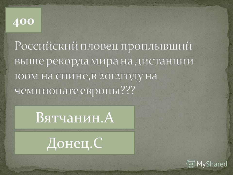 400 Вятчанин.А Донец.С