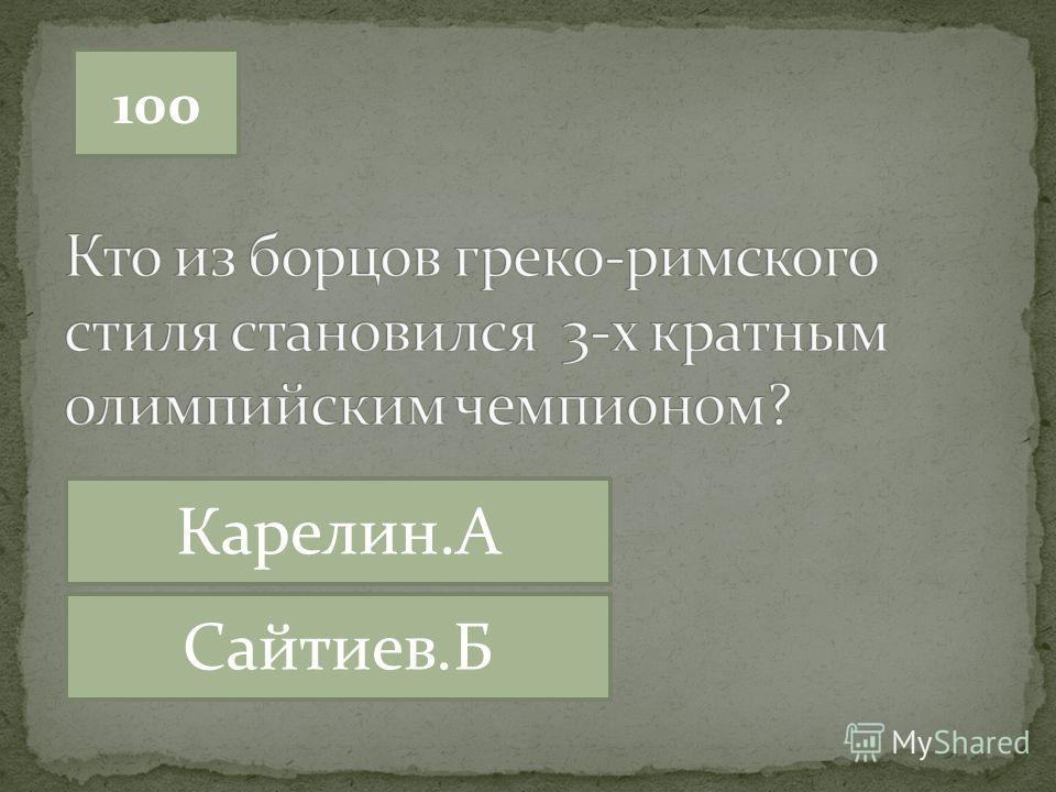100 Карелин.А Сайтиев.Б
