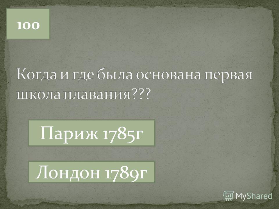 100 Париж 1785г Лондон 1789г