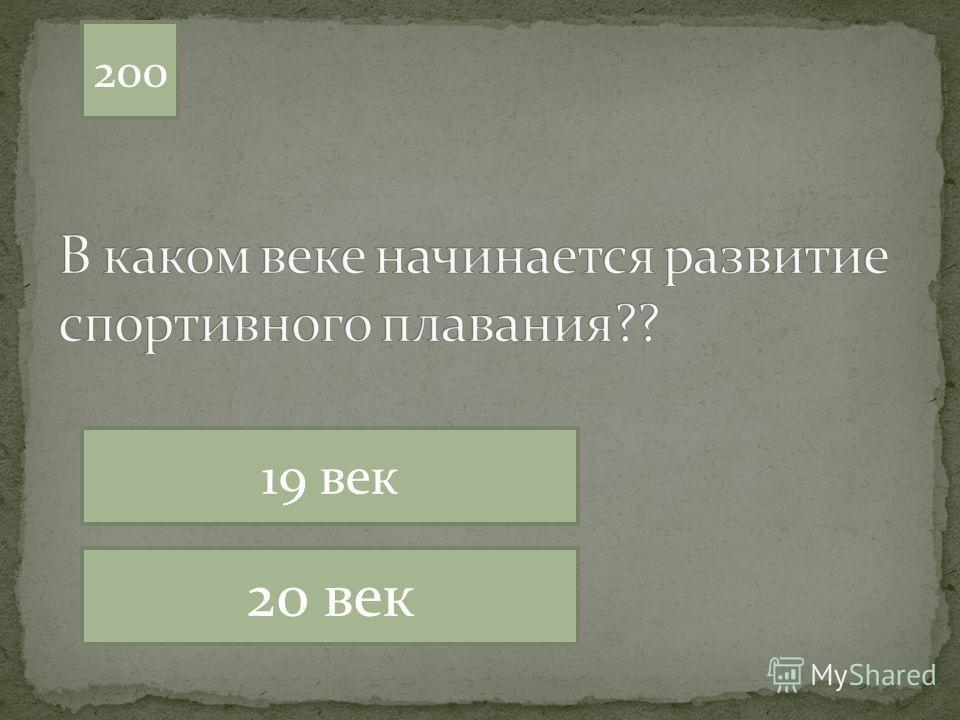 200 19 век 20 век