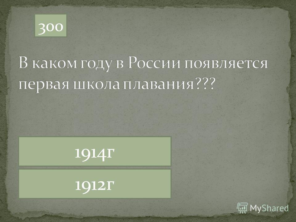 300 1914г 1912г