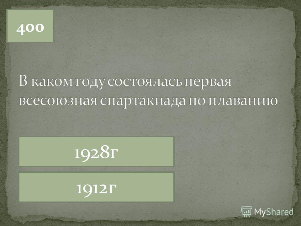 400 1928г 1912г
