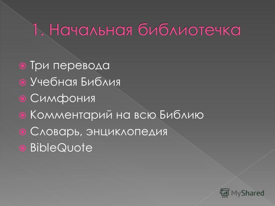 Три перевода Учебная Библия Симфония Комментарий на всю Библию Словарь, энциклопедия BibleQuote