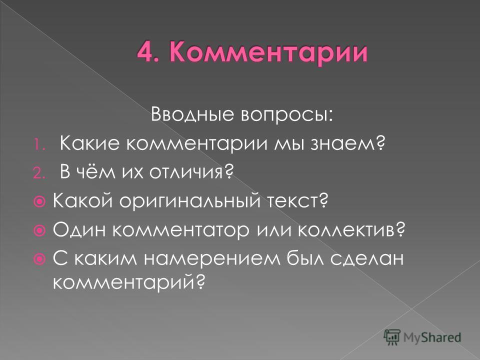 Вводные вопросы: 1. Какие комментарии мы знаем? 2. В чём их отличия? Какой оригинальный текст? Один комментатор или коллектив? С каким намерением был сделан комментарий?