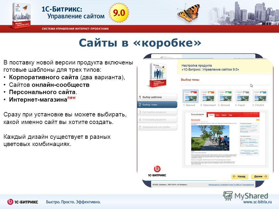 Сайты в «коробке» В поставку новой версии продукта включены готовые шаблоны для трех типов: Корпоративного сайта (два варианта), Сайтов онлайн-сообществ Персонального сайта. Интернет-магазина new Сразу при установке вы можете выбирать, какой именно с