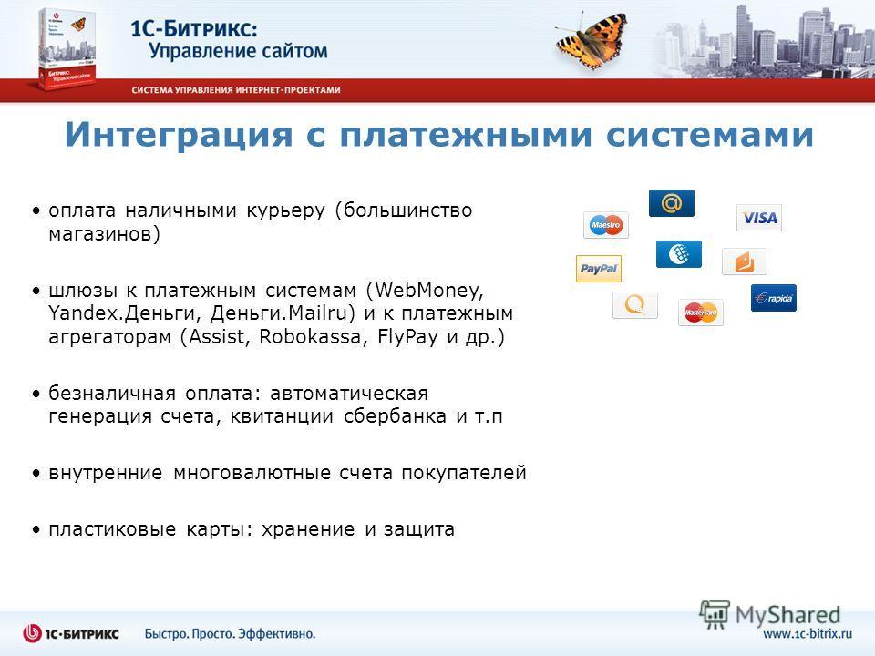 Интеграция с платежными системами оплата наличными курьеру (большинство магазинов) шлюзы к платежным системам (WebMoney, Yandex.Деньги, Деньги.Mailru) и к платежным агрегаторам (Assist, Robokassa, FlyPay и др.) безналичная оплата: автоматическая гене
