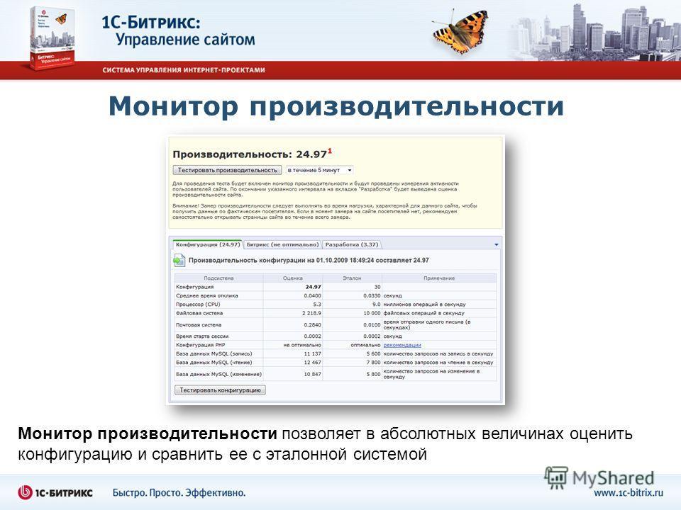 Монитор производительности Монитор производительности позволяет в абсолютных величинах оценить конфигурацию и сравнить ее с эталонной системой