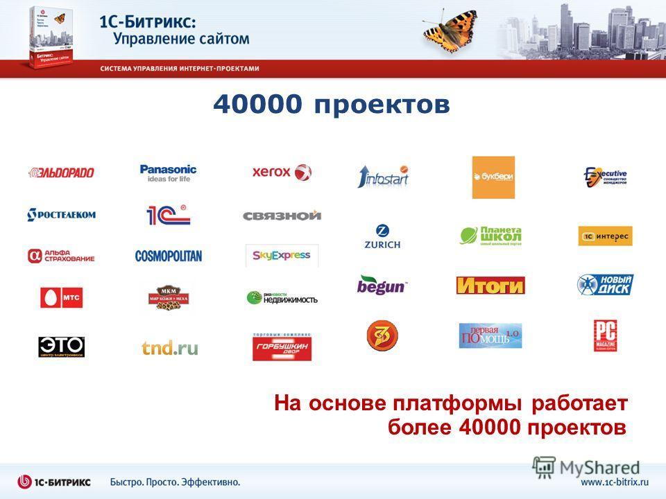40000 проектов На основе платформы работает более 40000 проектов
