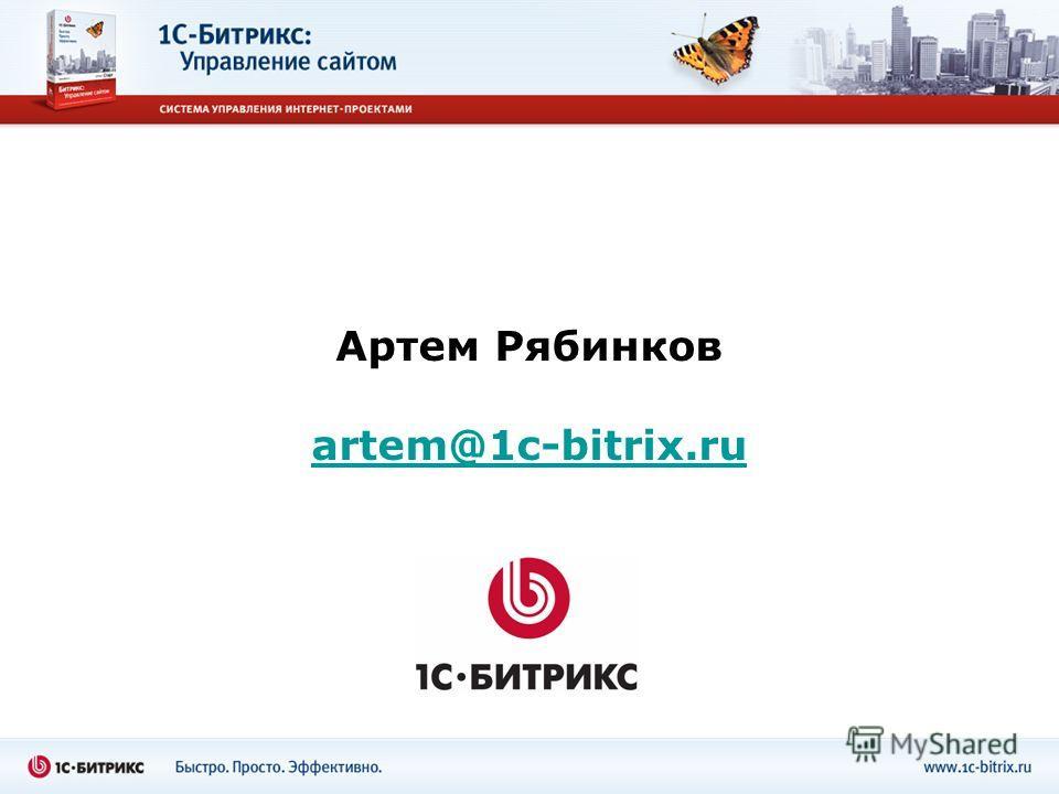 Артем Рябинков artem@1c-bitrix.ru