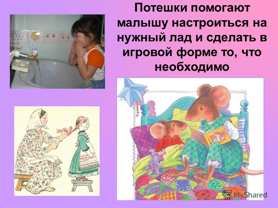 Потешки помогают малышу настроиться на нужный лад и сделать в игровой форме то, что необходимо