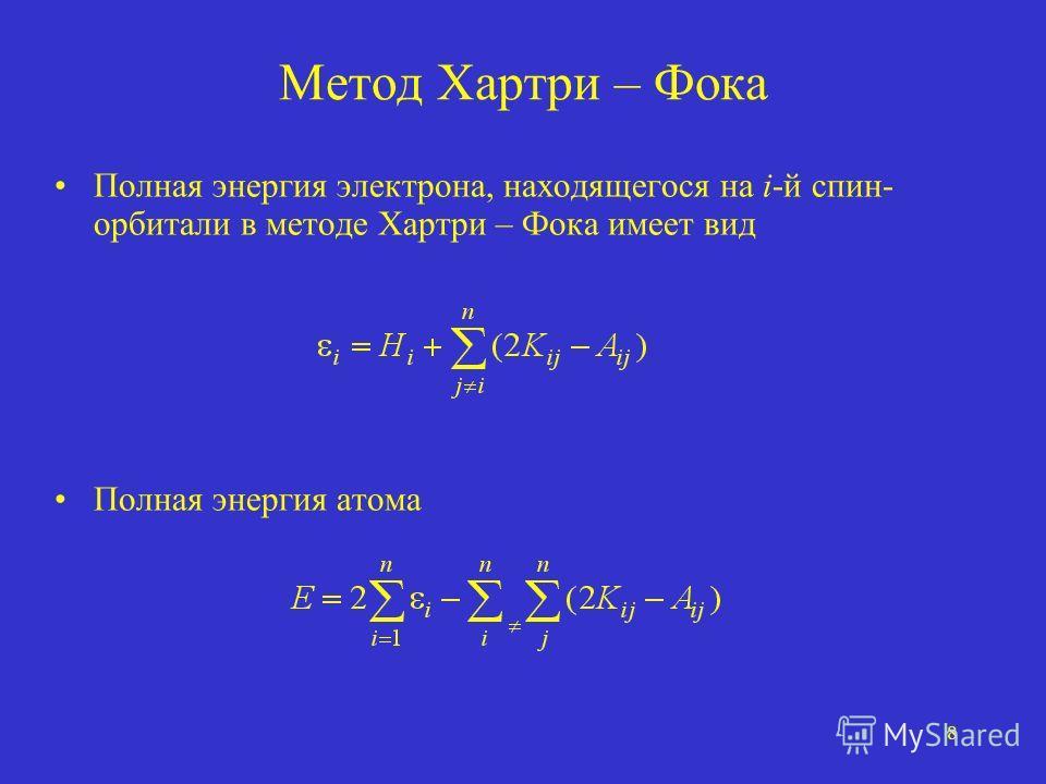 8 Метод Хартри – Фока Полная энергия электрона, находящегося на i-й спин- орбитали в методе Хартри – Фока имеет вид Полная энергия атома
