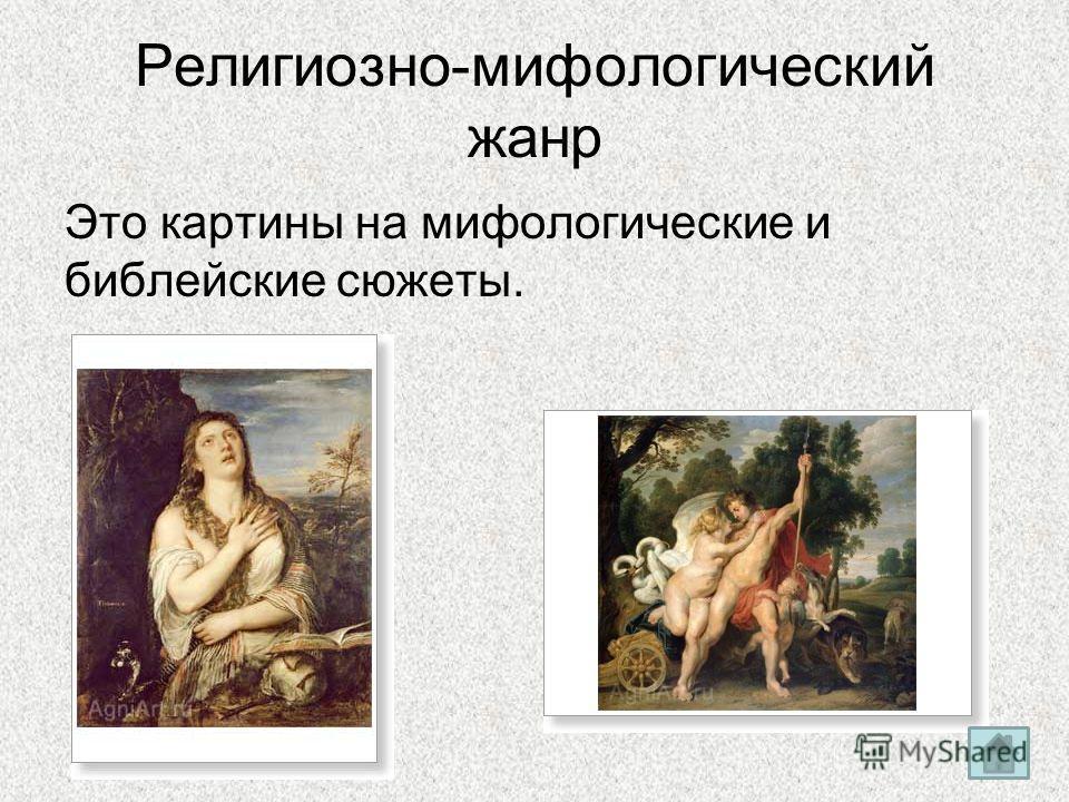 Религиозно-мифологический жанр Это картины на мифологические и библейские сюжеты.